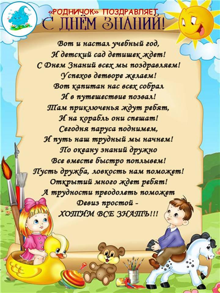 Поздравления с первым днем в детский сад