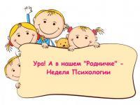 """Неделя психологии в """"Родничке"""""""
