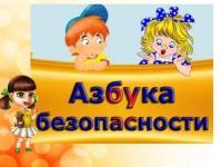 Правила для родителей по воспитанию у детей безопасного поведения