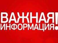 Изменение родительской оплаты за присмотр и уход за детьми с 01.01.2020