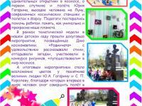 """День Космонавтики в """"Родничке"""""""
