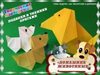 """ДИСТАНЦИОННОЕ ОБУЧЕНИЕ Поделки в технике оригами """"Домашние животные"""""""
