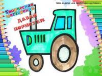 ДИСТАНЦИОННОЕ ОБУЧЕНИЕ Рисуем трактор