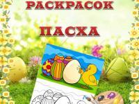 ДИСТАНЦИОННОЕ ОБУЧЕНИЕ Рисуем пасхальные яйца