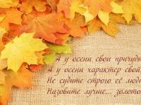 """Осень, осень золотая, говорим тебе: """"До свидания!"""""""