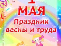 ДИСТАНЦИОННОЕ ОБУЧЕНИЕ 1 Мая - праздник весны и труда
