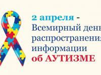 """День информирования о проблемах аутизма в """"Родничке"""""""