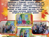 """""""Родничок"""" отмечает День работника дошкольного образования"""