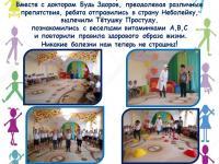 """День Здоровья в группе """"Затейники"""""""