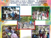 "День Знаний в ""Родничке"""