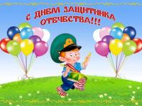 23 ФЕВРАЛЯ - ДЕНЬ АРМЕЙСКОЙ СЛАВЫ!
