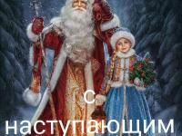 Новогоднее поздравление руководителя Даковой Ирины Витальевны