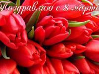 Поздравление к Международному женскому дню 8 Марта