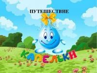 ДИСТАНЦИОННОЕ ОБУЧЕНИЕ Путешествие Капельки