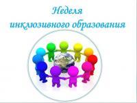 """Неделя инклюзивного образования в """"Родничке"""""""