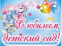 "Любимому ""Родничку"" - 55 лет!"
