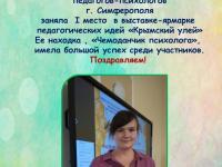 """""""Родничок"""" участвует в """"Крымском улье"""""""