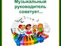ДИСТАНЦИОННОЕ ОБУЧЕНИЕ Слушаем музыку с ребенком