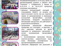 """Противопожарная безопасность в """"Родничке"""""""