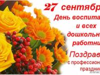"""Праздничное обращение заведующего МБДОУ №61 """"Родничок"""" Даковой И.В."""