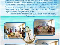 """Педагогический совет в """"Родничке"""""""