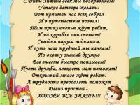 """""""Родничок"""" поздравляет с Днем Знаний !"""