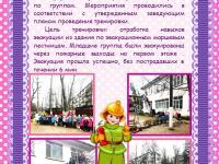 """Тренировочная эвакуация в """"Родничке"""""""