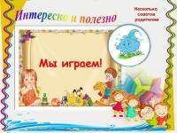 ДИСТАНЦИОННОЕ ОБУЧЕНИЕ Играем с детьми дома