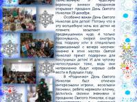 """День Святого Николая в """"Родничке"""""""