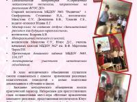 Методическое объединение воспитателей старших групп