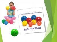 ДИСТАНЦИОННОЕ ОБУЧЕНИЕ Упражнения с массажными мячиками