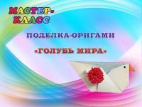"""ДИСТАНЦИОННОЕ ОБУЧЕНИЕ Мастер-класс """"Голубь мира"""""""