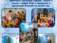 """Зимние Святки в """"Родничке"""""""