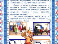 """Масленица в """"Родничке"""""""
