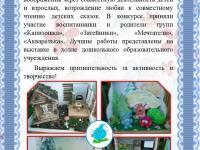 """Чудо-выставка в """"Родничке"""""""