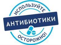 Всемирная неделя правильного использования антибиотиков 18-24 ноября