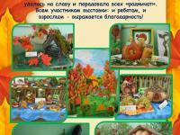 """Выставка в """"Родничке"""""""