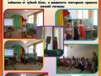 """День Здоровья в """"Родничке"""""""